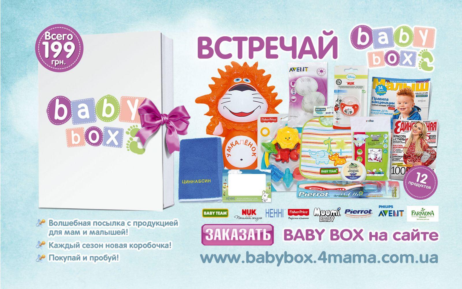 Baby Box новая коробочка