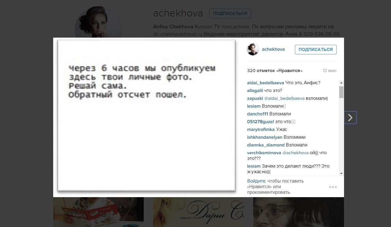 Instagram Анфисы Чеховой взломали мошенники