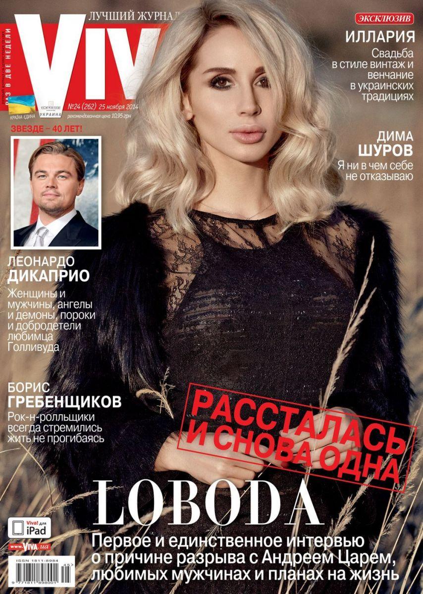 Loboda на обложке журнала Viva!
