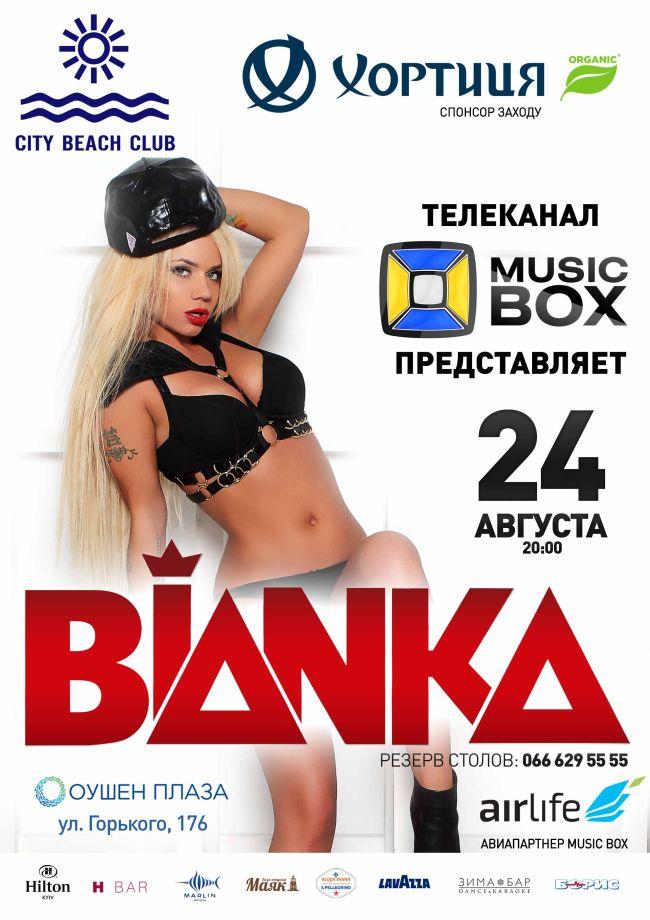 Бьянка едет в Киев с концертом