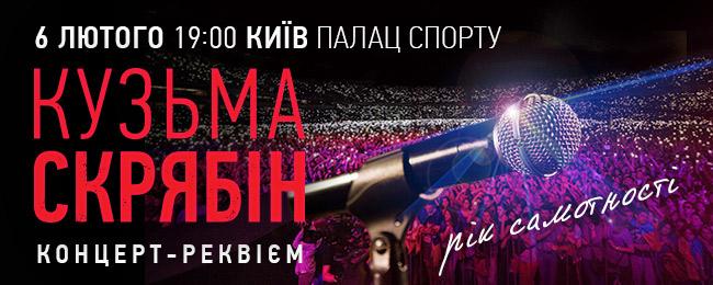 Кузьма Скрябин. Концерт памяти 6 февраля 2016, Киев, Дворец спорта