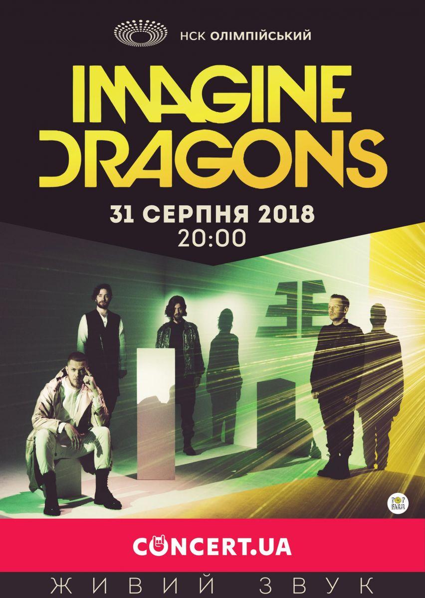 Американцы Imagine Dragons дадут грандиозный концерт на