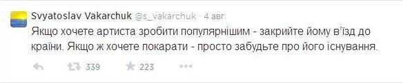 Святослав Вакарчук предложил свой метод наказания российских артистов