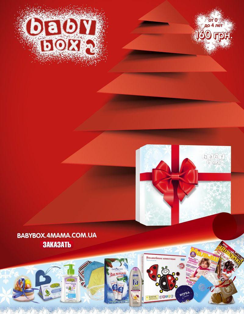 Зимний Baby Box - лучший подарок для мамы и малыша!