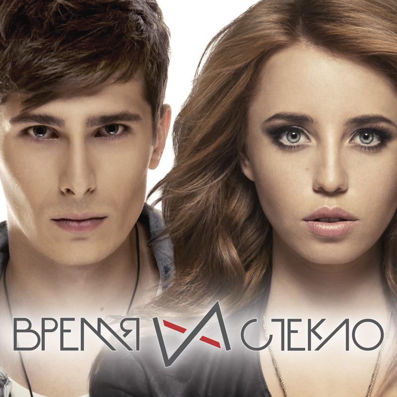 Вреия и Стекло выпустили дебютный альбом